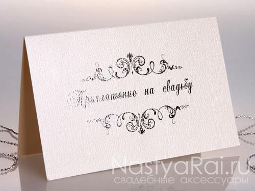 пригласительные на фото на свадьбу
