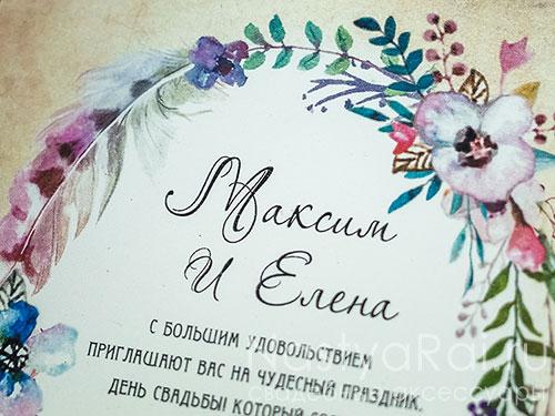 """Приглашение с веночком из цветов """"Флора"""""""