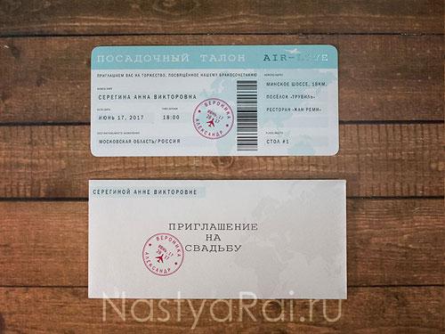 Приглашение Билет на самолет