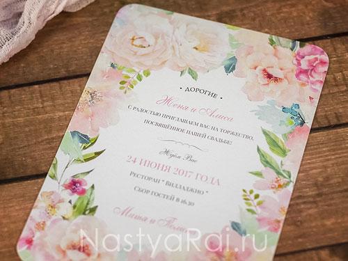 """Свадебное приглашение """"Вилладжио"""""""