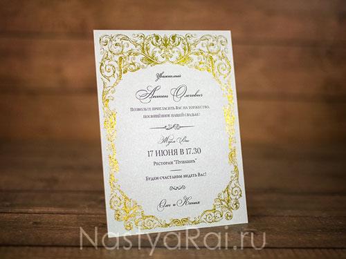 """Приглашение с золотым узором """"Пушкин"""""""