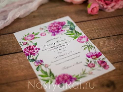Свадебное приглашение с сиреневыми пионами