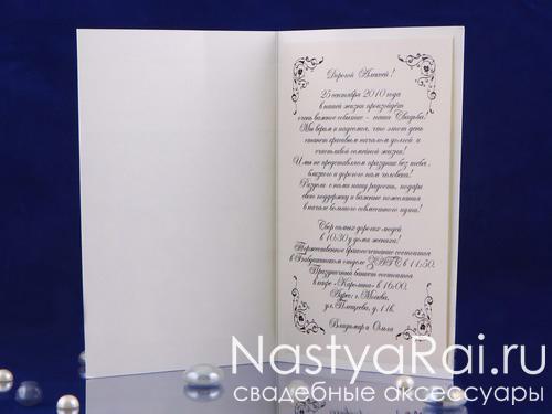 Цветное свадебное приглашение с фотографией.  Фото 000.