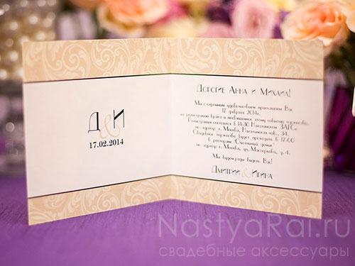 Свадебное приглашение с фотографией