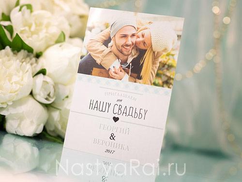 Свадебные приглашения с фотографией