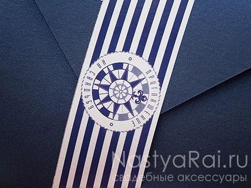 "Приглашение ""Синее море"""