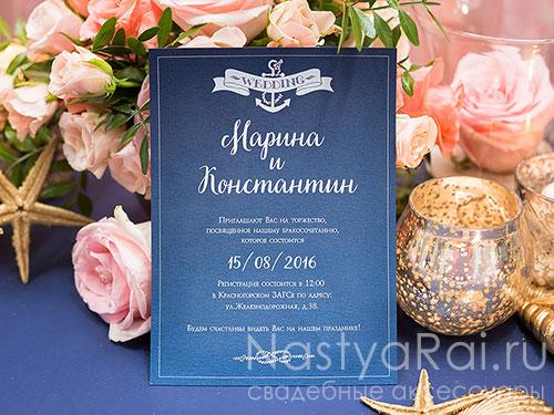 "Приглашение-карточка ""Синее море"""
