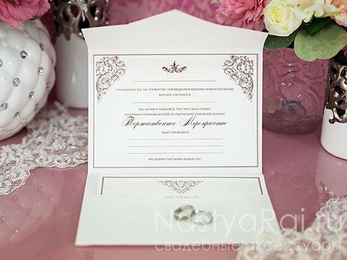 """Приглашение-конверт """"Севилья"""""""