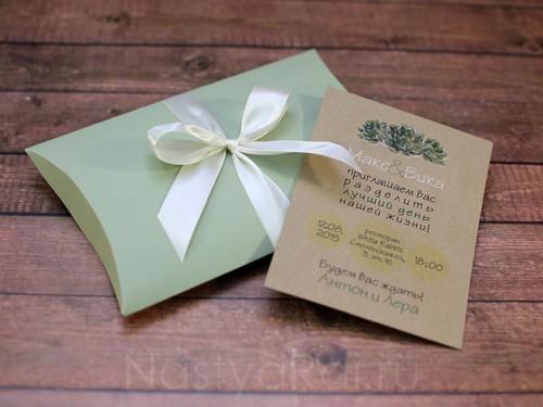Коробочка для приглашения, зеленая