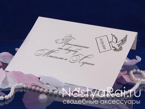 Прямоугольный конверт с черно-белой печатью