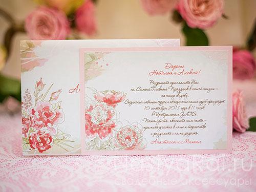Акварельный конверт для приглашений