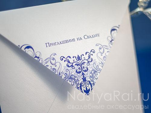 """Квадратный конверт """"Фарфор"""""""