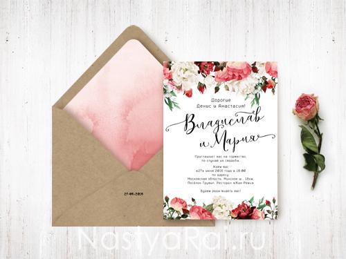 """Конверт для приглашений """"Цветы"""""""