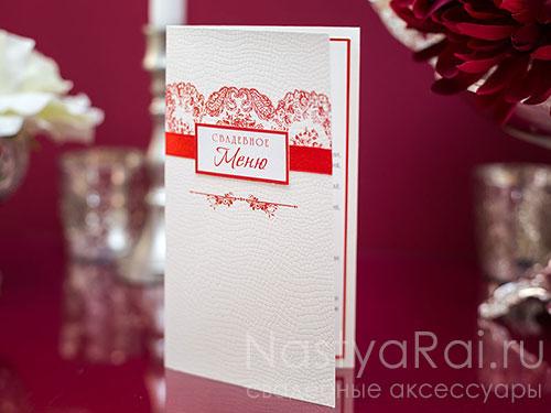 """Свадебное меню """"Лилль"""""""