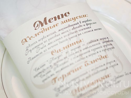 Свадебное меню-кольцо на салфетку
