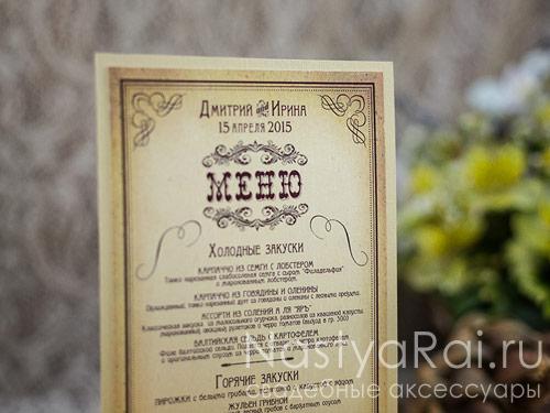 """Свадебное меню """"Джорджия"""""""