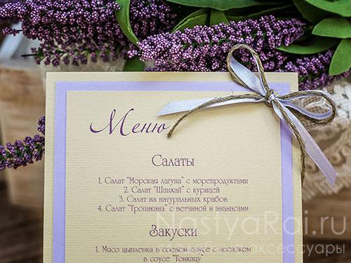 "Свадебное меню ""Прованс"""