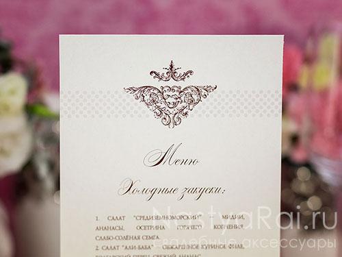 """Карта свадебного меню """"Севилья"""""""