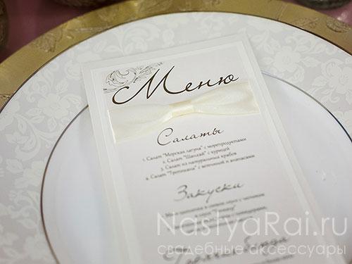 """Свадебное меню """"Париж"""""""