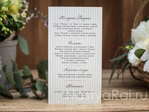 """Свадебное меню """"Капучино"""""""