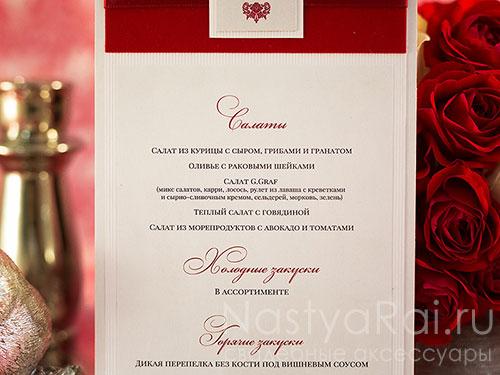 """Свадебное меню """"Рубин"""""""