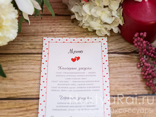 "Свадебное меню ""Love is"""