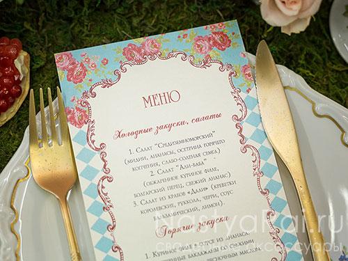 """Свадебное меню """"Алиса"""""""