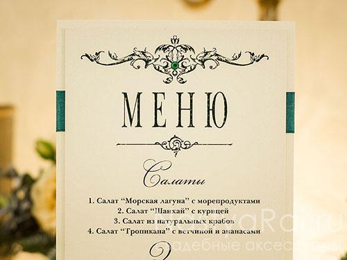 """Меню свадебного ужина """"Изумруд"""""""