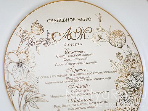 """Круглое свадебное меню """"Мадемуазель"""""""