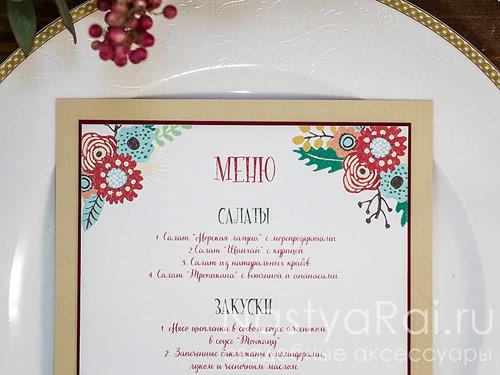 """Карта меню с цветочным принтом """"Бохо"""""""