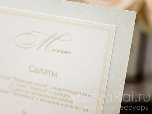 """Свадебное меню """"Шанель"""""""