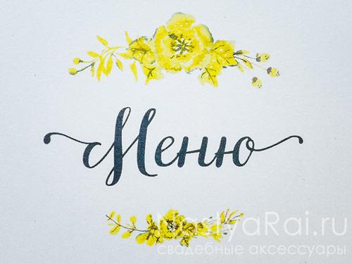 "Свадебное меню ""Розали"""