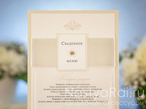 """Свадебное меню """"Бали"""""""