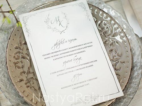 """Свадебное меню """"Элегия"""""""
