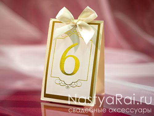 Золотой или серебряный номер стола
