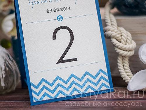 """Синяя карточка на стол """"Шеврон"""""""