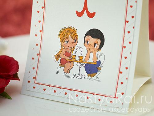 """Номер стола """"Love is"""""""