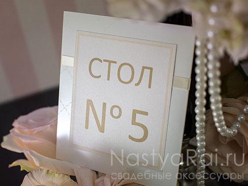 "Номер стола ""Шанель"""