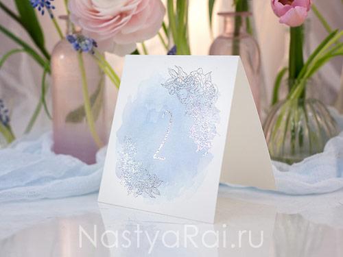Голубая  свадебная карточка на стол