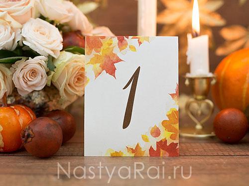 """Нумерация столов """"Осенний вальс"""""""