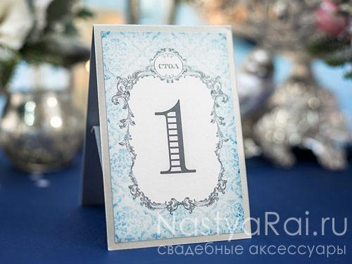 "Карточка с номером стола ""Шантильи"""