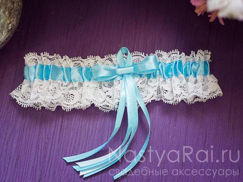 Голубая подвязка