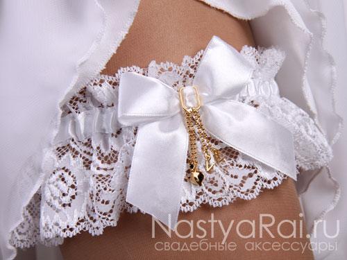 Подвязка для невесты «Love»