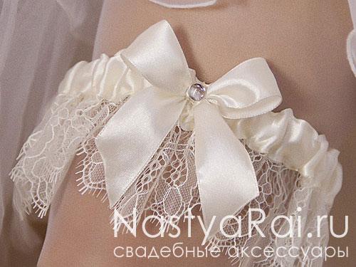 Подвязка для невесты, молочная