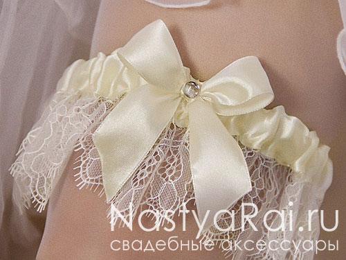 Подвязка для невесты, айвори