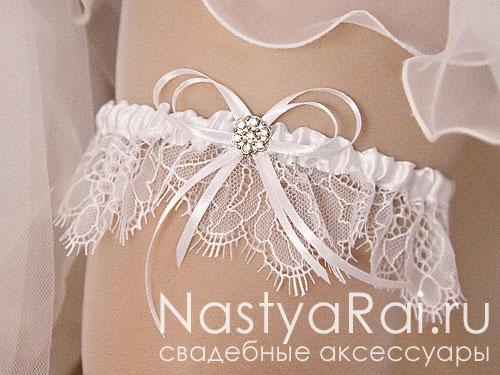 Подвязки невесты