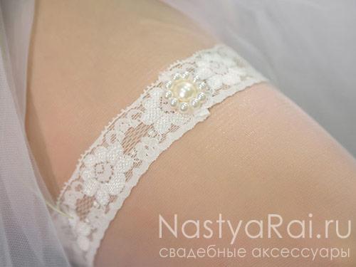 Свадебная подвязка с бусинками
