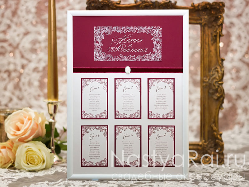 Заказать план рассадки гостей на свадьбе