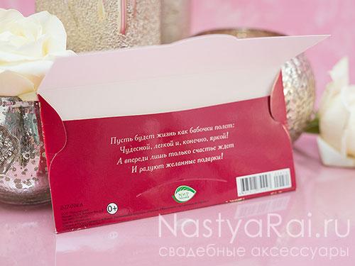 Денежный конверт с поздравлением