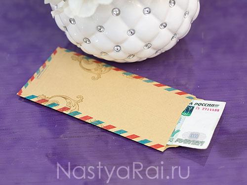 Открытка-конверт поздравительная